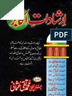 Irshadat -E- Akabir Ifadaat Shaykh Mufti Taqi Usmani - Islamicbookslibrary.wordpress