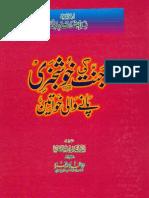 Jannat Ki Khushkhabri Panay Wali Khawateen by Ahmad Khalil Jumuah - Islamicbookslibrary.wordpress