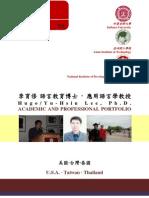 Academic and Professional Porfolio of Dr. Hugo Yu-Hsiu Lee