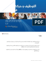 Employment and Salary Trends in the Gulf 2012 (Arabic)