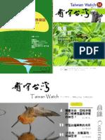 Taiwan Watch Magazine V14N2