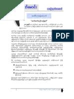 KhitMaung Vol 1 No 1