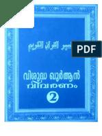 3 Thafseer Cleard Vol 2 (102mb)