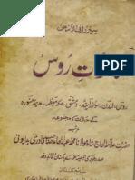 Taassuraat e Roos by Allama Abdul Hamid Badayuni