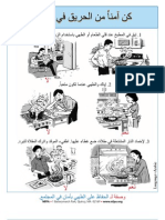 Cooking Safety Arabic
