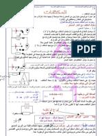 المكثفات و الملفات و المحولات