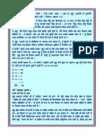 Asa Ki Vaar Sahib Singh Steek