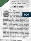 Russian old Bible, Rimlyanam book (Romans)