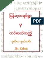 Myanmar Cupid Ebook