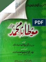 Muwatta Imam Muhammad bin Hasan Shaybani - Urdu