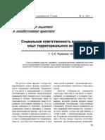 04-Romanova