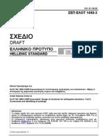 Eurocode 8 Part 3 - En 1998-3-2005 (Annex GR)
