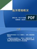 南太-01海洋環境概況_網路