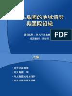 南太-06南太島國的地域情勢與國際組織_網路