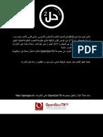 Budget Ministère Intérieur Tunisie 2012