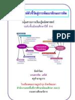 2.การวิเคราะห์ตัวชี้วัดสู่การพัฒนาทักษะการคิด  ม.4-6