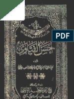 AHSAN_UL_FATAWA_VOL_03