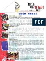Newsletter 35_Association Concerning Sexual Violence Against Women