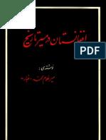 افغانستان در مسیر تاریخ اثر میر غلام محمد غبار - بخش اول