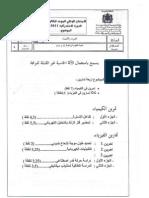 Correction du sujet de 2ème a.bac session de rattrapage 2011 science mathématique Maroc par SBIRO Abdelkrim
