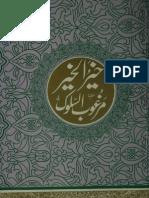 Khair-ul-Khair - the Naqshbandi Sulook