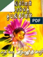 Mayanginen Solla Thayaginen