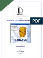 Abaqus Iran