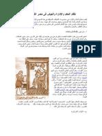 08- نظام الحكم والإدارة والجيش فى مصر الفرعونية