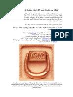 13- العلاقة بين حضارة مصر الفرعونية وحضارات الشرق القديم