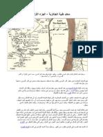 24- معابد طيبة الجنائزية - الجزء الأول