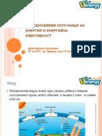Възобновяеми източници на енергия_bg