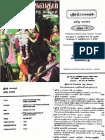 Srimad Bhagavatam in Tamil (Original Translation) Vol 2 of 7