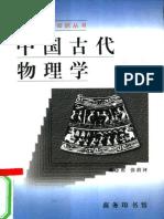 中囯古代物理学