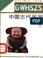 中国古代民间工艺