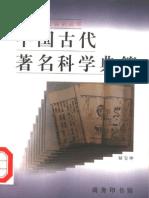 中国古代著名科学典籍