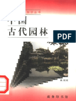 中国古代园林