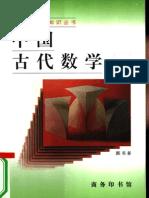 中国古代数学