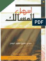 أسهل المسالك في مذهب الإمام مالك - نظم البشار