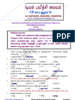 Trb Pg Assistants Tamil Tentative Answer Key 27MAY2012