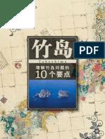 日本的竹岛问题