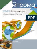 Вестник Атомпрома (Апрель 2012)