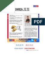 GMEfx月刊_第四期_2012年6月号【那些年,我们一起成立的欧元】