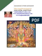 Shri Vishnu Sahasranamam in Hindi and Sanskrit  श्री विष्णु सहस्र नाम