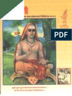2009 Kalyani Visheshank - Adya Shankaracharya