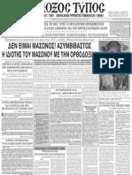 Διαβάστε το φύλλον της 1.6.12 του «Ορθοδόξου Τύπου» (αρ. φ. 1929)