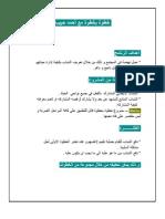 خطوة بخطوة مع أحمد حبيب