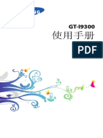 GT-I9300 UM Open Taiwan Icecream Chi 120522 Screen