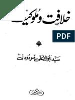 خلافت و ملوکیت از مولانا مودوی
