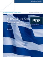 Greece 10 Years Ahead Executive Summary Greek Version Small