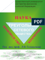 Треугольник сетевого общества наука, производство, коммерция